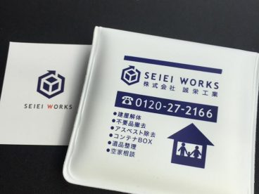 seieiworksエコノベルティグッズ、携帯灰皿が出来ました!