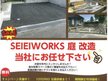 SEIEWORKS 庭 改造